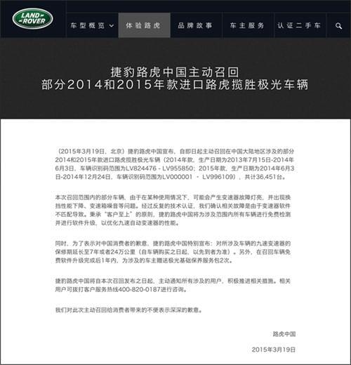 捷豹路虎在中国召回36451辆揽胜极光车型